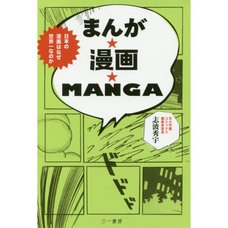 Manga★Manga★Manga: Why Is Japanese Manga the Best in the World?