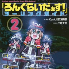 Long Riders! Touring Guide Vol. 2