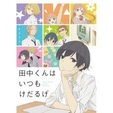 Tanaka-kun Is Always Listless 2017 Calendar