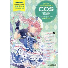 Cosplay Costume Making Book