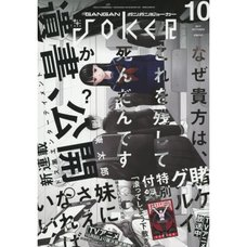 Gangan Joker October 2017