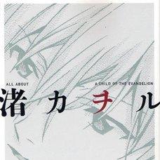 All About Kaworu Nagisa A Child of the Evangelion