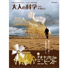 Otona no Kagaku Magazine Vol. 30 w/ Mini Strandbeest