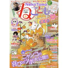 Neko Tomo December 2016