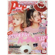 Popteen October 2017