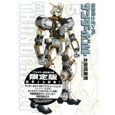 Mobile Suit Gundam: Thunderbolt Vol. 5 (Limited Edition w/ Bonus Thunderbolt MS Illustrations Collection & More)