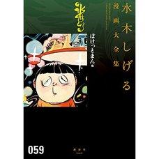 Shigeru Mizuki Complete Works Vol. 59