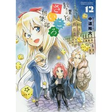 Hokago Saikoro Club Vol. 12