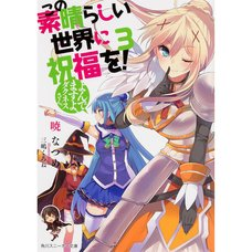 KonoSuba: God's Blessing on This Wonderful World! Vol. 3 (Light Novel)
