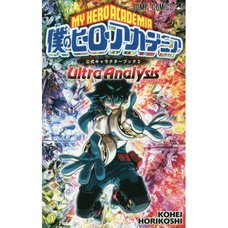 My Hero Academia Official Character Book 2: Ultra Analysis