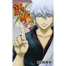 Gintama Character Book Vol. 1: Yorozuya & Heroines