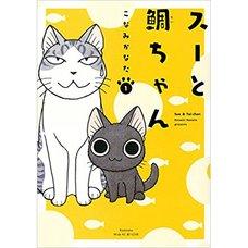 Sue & Tai-chan Vol. 1
