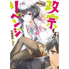 Masamune-kun no Revenge (Light Novel)