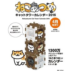 Neko Atsume Cat Tower Calendar 2016