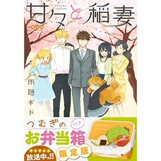Sweetness and Lightning Vol. 7 Limited Edition