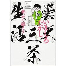 Donten Sancha Seikatsu: Ware Kaku Tatakaeri