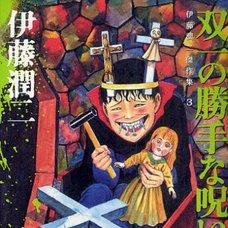 Junji Ito Masterpiece Collection Vol. 3: Souichi's Selfish Curse