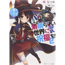 KonoSuba: God's Blessing on This Wonderful World! Vol. 2 (Light Novel)