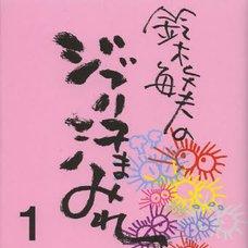 Toshio Suzuki's Ghibli Covered in Sweat
