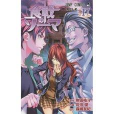 Food Wars! Shokugeki no Soma Vol. 17