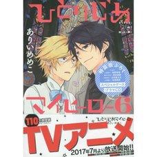 Hitorijime My Hero Vol. 6 Special Edition