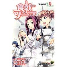 Food Wars! Shokugeki no Soma Vol. 9