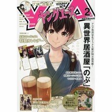 Young Ace February 2018