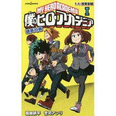 My Hero Academia U.A. Hakusho Vol. 1