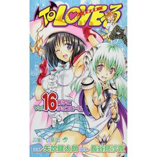 To Love-Ru Vol. 16