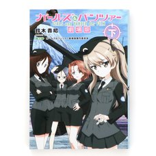 Girls und Panzer der Film Novel Part 2
