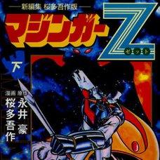Mazinger Z Vol.3