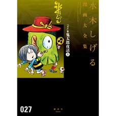 Shigeru Mizuki Complete Works Vol. 27