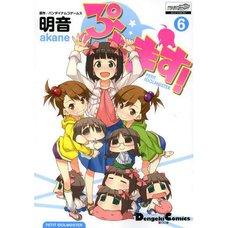 Puchimas! Petit Idolmaster Vol. 6