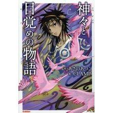 Kamigami to Mezame no Monogatari