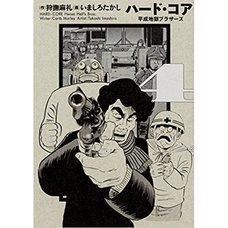 Hard-Core Heisei Hell's Bros. Vol. 4