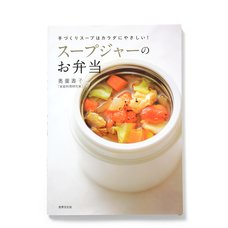 Soup Flask Bento: Handmade Soup is Good for You!