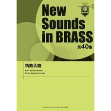 New Sounds in Brass Vol. 40: Jounetsu Tairiku Ensemble