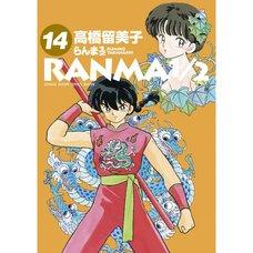 Ranma 1/2 Vol. 14