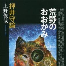 Steppenwolf: Mamoru Oshii's Theory