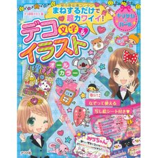 Super Cute Just By Tracing!! Deco Letters & Illustration Book