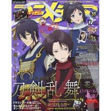 Animedia December 2016