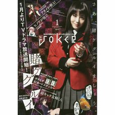 Gangan Joker January 2018