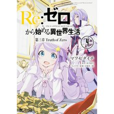 Re:Zero -Starting Life in Another World- Chapter 3: Truth of Zero Vol. 4
