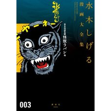 Shigeru Mizuki Complete Works Vol. 03