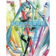 Hatsune Miku Coloring Book