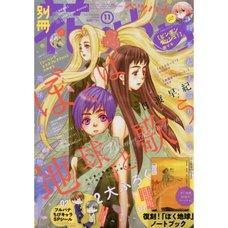 Bessatsu Hana to Yume November 2017