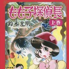 Head Detective Momoko Vol.1