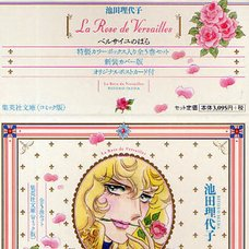 The Rose of Versailles Complete 5-Volume Set