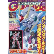 Monthly Gundam Ace December 2017