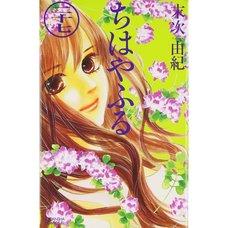 Chihayafuru Vol. 27